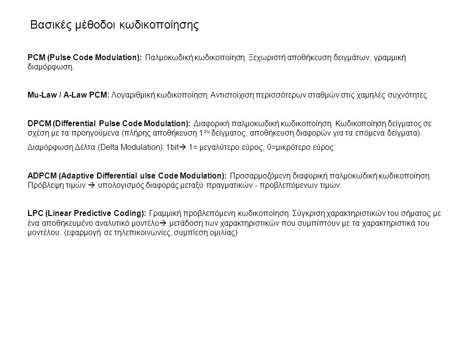 Bασικές μέθοδοι κωδικοποίησης PCM (Pulse Code Modulation): Παλμοκωδική κωδικοποίηση. Ξεχωριστή αποθήκευση δειγμάτων, γραμμική διαμόρφωση. Mu-Law / A-L