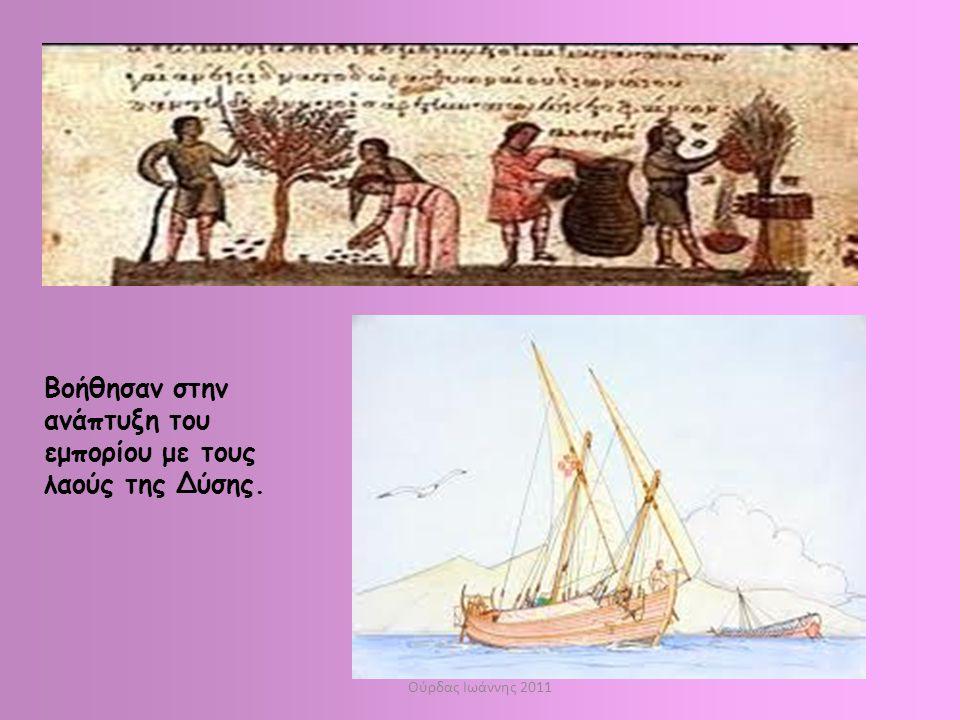 Ούρδας Ιωάννης 2011 Βοήθησαν στην ανάπτυξη του εμπορίου με τους λαούς της Δύσης.