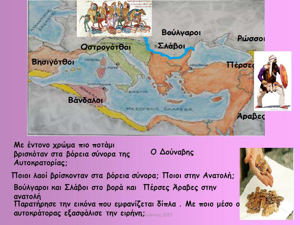 Ούρδας Ιωάννης 2011 Με έντονο χρώμα πιο ποτάμι βρισκόταν στα βόρεια σύνορα της Αυτοκρατορίας; Ο Δούναβης Ποιοι λαοί βρίσκονταν στα βόρεια σύνορα; Ποιο