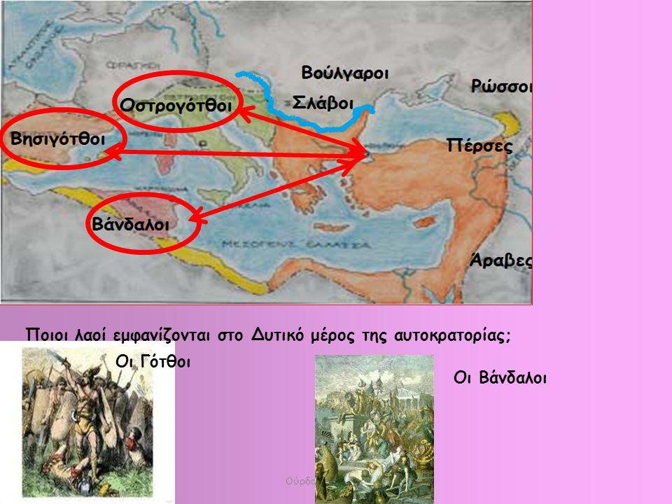 Ούρδας Ιωάννης 2011 Ποιοι λαοί εμφανίζονται στο Δυτικό μέρος της αυτοκρατορίας; Οι Γότθοι Οι Βάνδαλοι