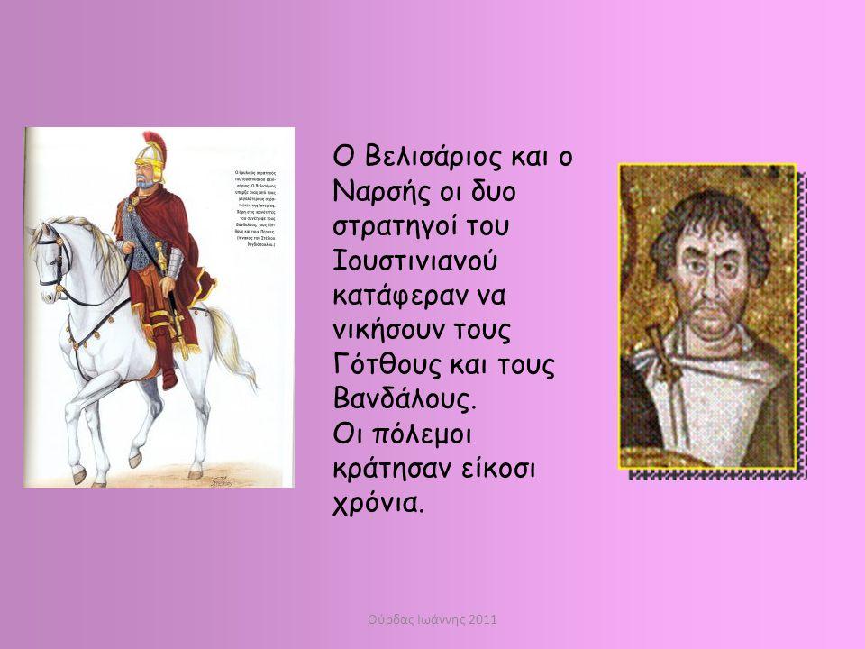 Ούρδας Ιωάννης 2011 Ο Βελισάριος και ο Ναρσής οι δυο στρατηγοί του Ιουστινιανού κατάφεραν να νικήσουν τους Γότθους και τους Βανδάλους. Οι πόλεμοι κράτ