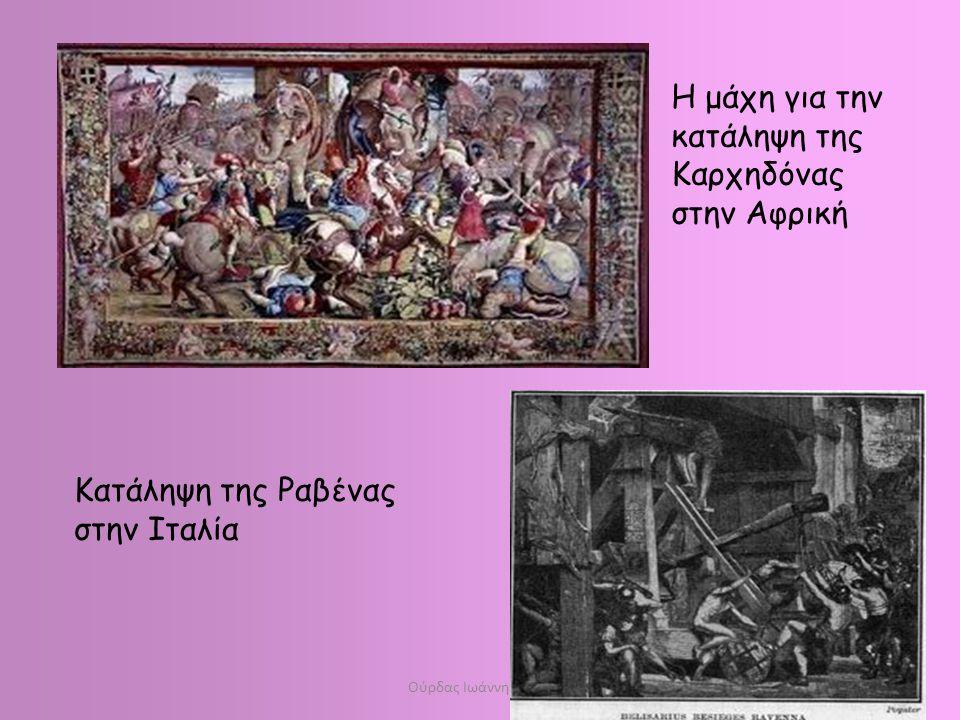 Ούρδας Ιωάννης 2011 Η μάχη για την κατάληψη της Καρχηδόνας στην Αφρική Κατάληψη της Ραβένας στην Ιταλία