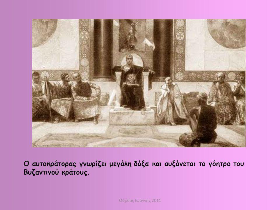 Ούρδας Ιωάννης 2011 Ο αυτοκράτορας γνωρίζει μεγάλη δόξα και αυξάνεται το γόητρο του Βυζαντινού κράτους.
