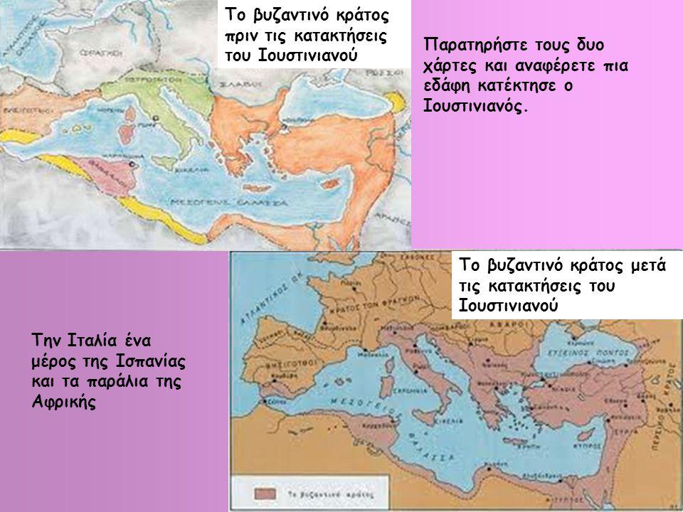 Ούρδας Ιωάννης 2011 Το βυζαντινό κράτος πριν τις κατακτήσεις του Ιουστινιανού Το βυζαντινό κράτος μετά τις κατακτήσεις του Ιουστινιανού Παρατηρήστε το