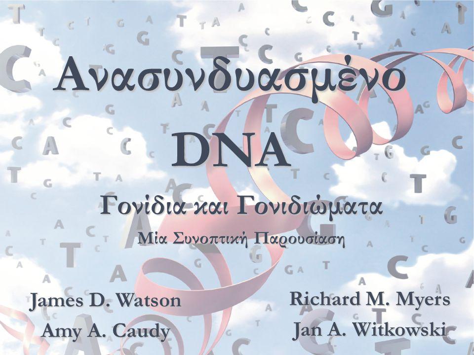 ΑνασυνδυασμένοDNA James D. Watson Amy A. Caudy Richard M. Myers Jan A. Witkowski Γονίδια και Γονιδιώματα Μία Συνοπτική Παρουσίαση