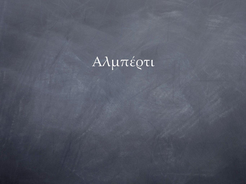 Αλμπέρτι