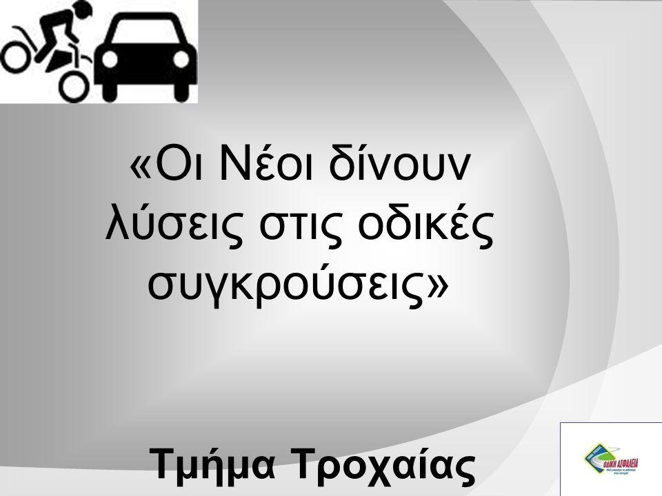 «Οι Νέοι δίνουν λύσεις στις οδικές συγκρούσεις» Τμήμα Τροχαίας Αρχηγείου