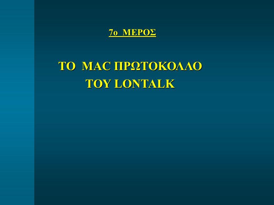 7ο ΜΕΡΟΣ ΤΟ MAC ΠΡΩΤΟΚΟΛΛΟ ΤΟΥ LONTALK