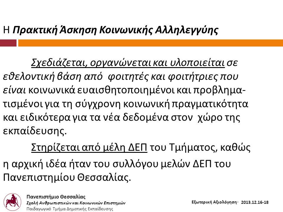 Πανεπιστήμιο Θεσσαλίας Σχολή Ανθρωπιστικών και Κοινωνικών Επιστημών Παιδαγωγικό Τμήμα Δημοτικής Εκπαίδευσης Εξωτερική Αξιολόγηση – 2012.12.16-18 Σκοπός Η υποστήριξη και ενίσχυση μαθητών / τριών που  αντιμετωπίζουν δυσκολίες στα μαθήματά τους και  προέρχονται από οικογένειες με σοβαρά κοινωνικο - οικονομικά προβλήματα ( παιδιά ανέργων, πολυτέκνων οικογενειών, οικονομικών μεταναστών κ.
