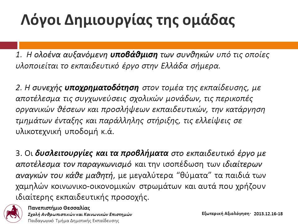Πανεπιστήμιο Θεσσαλίας Σχολή Ανθρωπιστικών και Κοινωνικών Επιστημών Παιδαγωγικό Τμήμα Δημοτικής Εκπαίδευσης Εξωτερική Αξιολόγηση – 2012.12.16-18 Λόγοι Δημιουργίας της ομάδας ολοένα αυξανόμενη υποβάθμιση των συνθηκών 1.