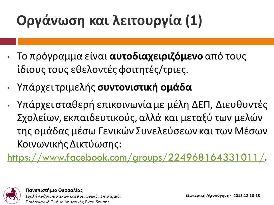 Πανεπιστήμιο Θεσσαλίας Σχολή Ανθρωπιστικών και Κοινωνικών Επιστημών Παιδαγωγικό Τμήμα Δημοτικής Εκπαίδευσης Εξωτερική Αξιολόγηση – 2012.12.16-18 Κριτήρια επιλογής των μαθητών: οι κοινωνικο-οικονομικές και γνωστικές τους ελλείψεις, που δεν μπορούν να καλυφθούν λόγω της απουσίας κατάλληλης γι αυτούς βοήθειας τόσο από την πλευρά του σχολείου όσο και του οικογενειακού περιβάλλοντος.