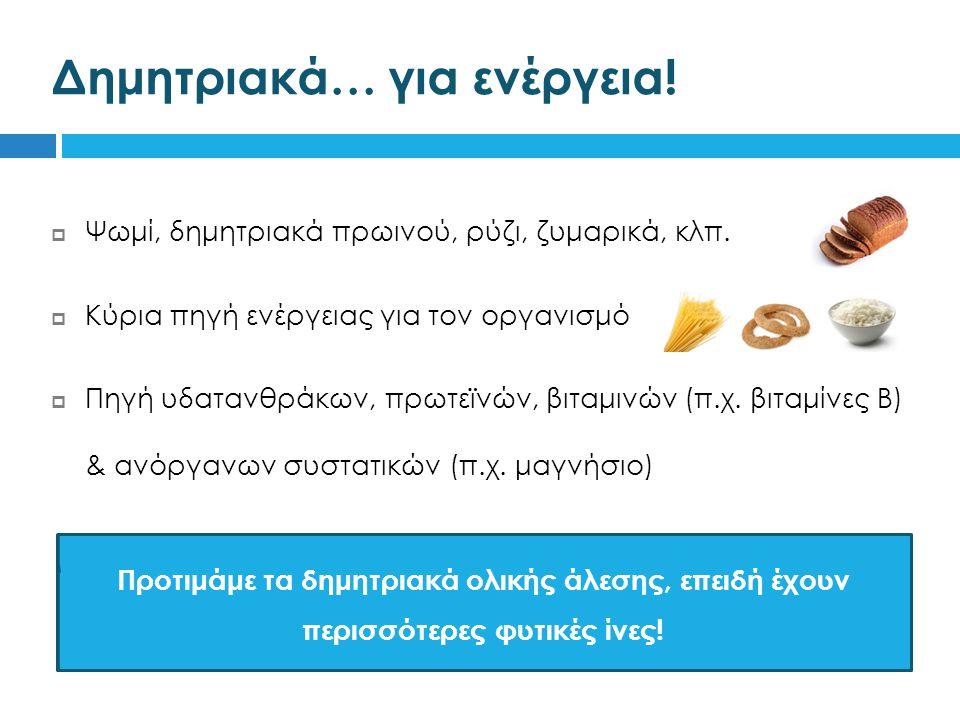 Δημητριακά… για ενέργεια. Ψωμί, δημητριακά πρωινού, ρύζι, ζυμαρικά, κλπ.