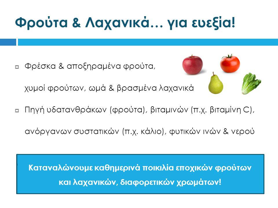  Φρέσκα & αποξηραμένα φρούτα,  χυμοί φρούτων, ωμά & βρασμένα λαχανικά  Πηγή υδατανθράκων (φρούτα), βιταμινών (π.χ.
