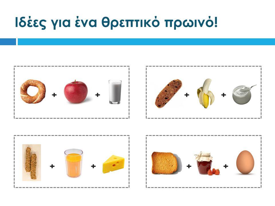 Ιδέες για ένα θρεπτικό πρωινό! ++ ++ + ++ +