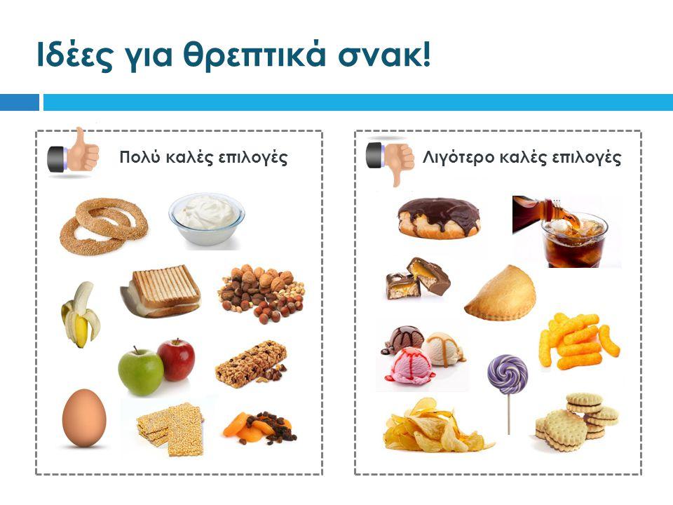 Ιδέες για θρεπτικά σνακ! Πολύ καλές επιλογές Λιγότερο καλές επιλογές