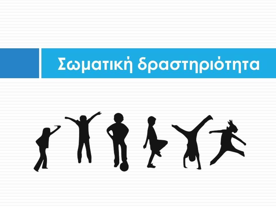 Σωματική δραστηριότητα