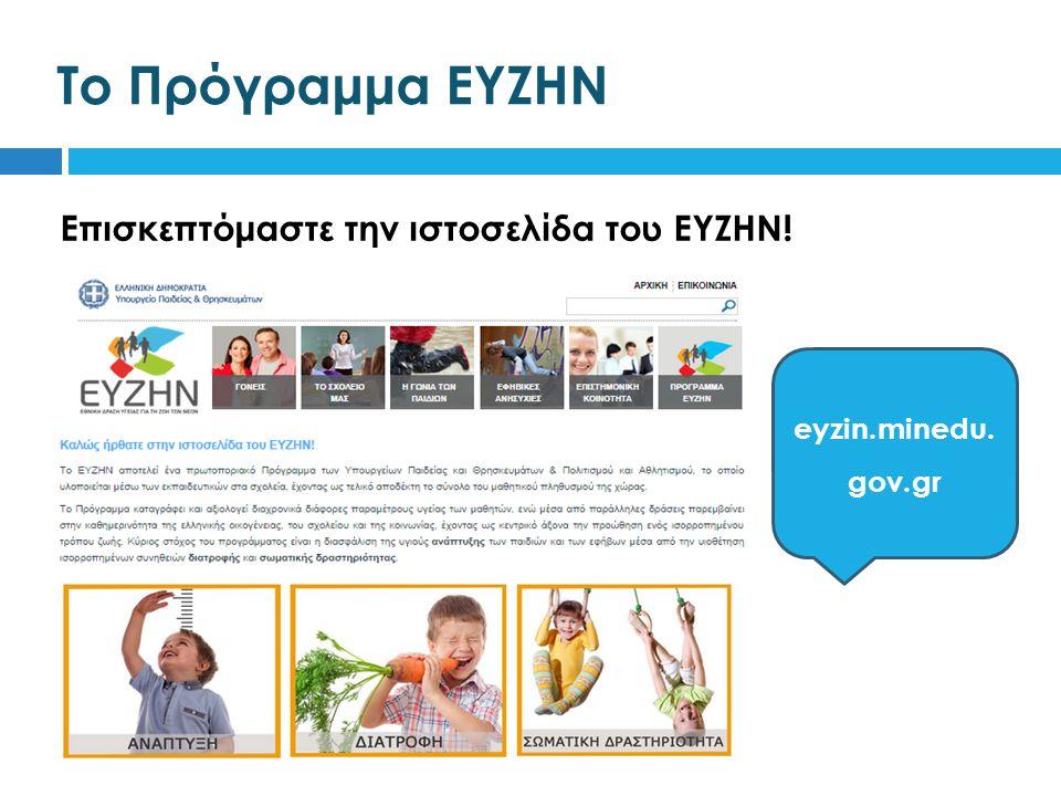 Επισκεπτόμαστε την ιστοσελίδα του ΕΥΖΗΝ! eyzin.minedu. gov.gr