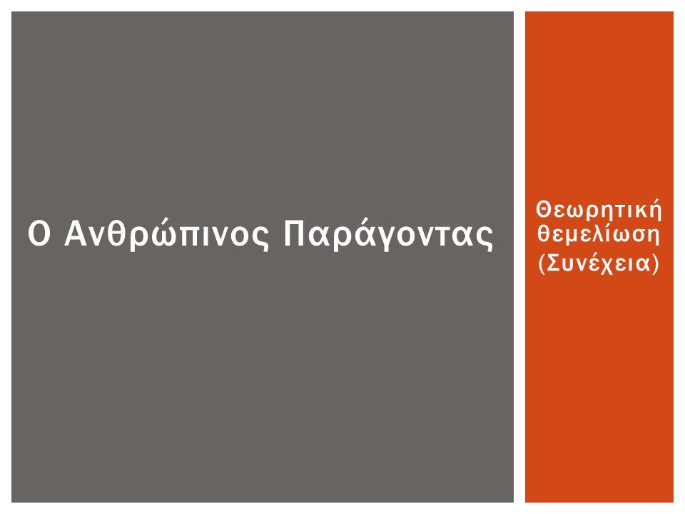 Κατανεμημένα γνωστικά μοντέλα  Μοντέλα της γνωστικής ψυχολογίας που έχουν επεκταθεί ώστε να περιλαμβάνουν και στοιχεία από το περιβάλλον στο οποίο η αλληλεπίδραση λαμβάνει χώρα 16/09/2014Τμήμα Πληροφορικής 2