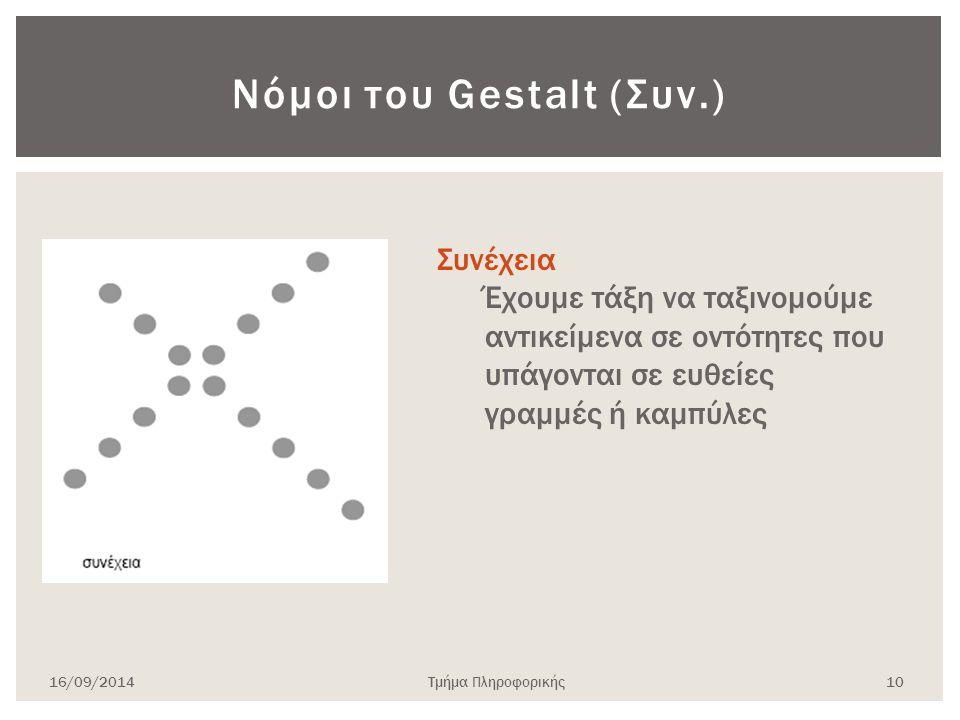 Νόμοι του Gestalt (Συν.) 16/09/2014Τμήμα Πληροφορικής 10 Συνέχεια Έχουμε τάξη να ταξινομούμε αντικείμενα σε οντότητες που υπάγονται σε ευθείες γραμμές ή καμπύλες
