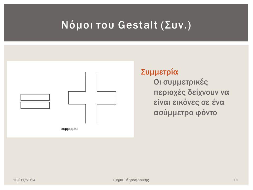 Νόμοι του Gestalt (Συν.) 16/09/2014Τμήμα Πληροφορικής 11 Συμμετρία Οι συμμετρικές περιοχές δείχνουν να είναι εικόνες σε ένα ασύμμετρο φόντο