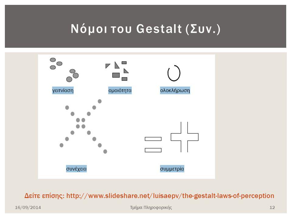 Νόμοι του Gestalt (Συν.) Δείτε επίσης: http://www.slideshare.net/luisaepv/the-gestalt-laws-of-perception 16/09/2014Τμήμα Πληροφορικής 12