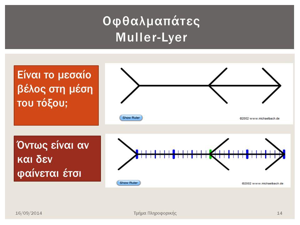 Οφθαλμαπάτες Muller-Lyer 16/09/2014Τμήμα Πληροφορικής 14 Είναι το μεσαίο βέλος στη μέση του τόξου; Όντως είναι αν και δεν φαίνεται έτσι