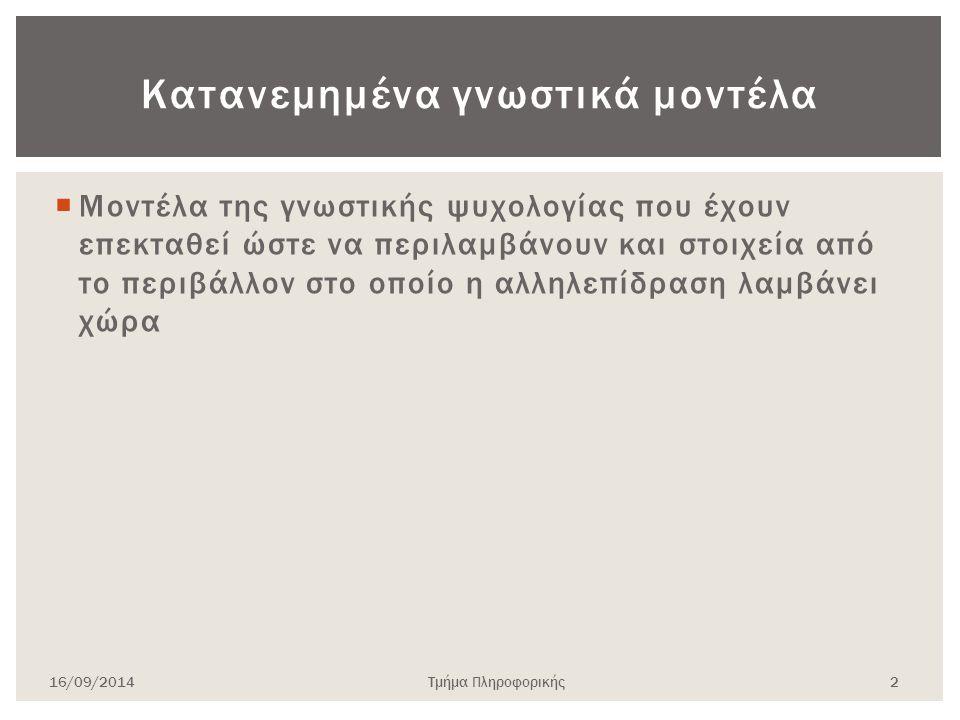 Το οπτικό ερέθισμα με βάση τα συμφραζόμενα- πλαίσιο 16/09/2014Τμήμα Πληροφορικής 13