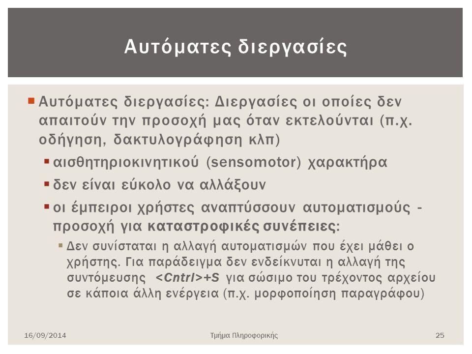 Αυτόματες διεργασίες  Αυτόματες διεργασίες: Διεργασίες οι οποίες δεν απαιτούν την προσοχή μας όταν εκτελούνται (π.χ.