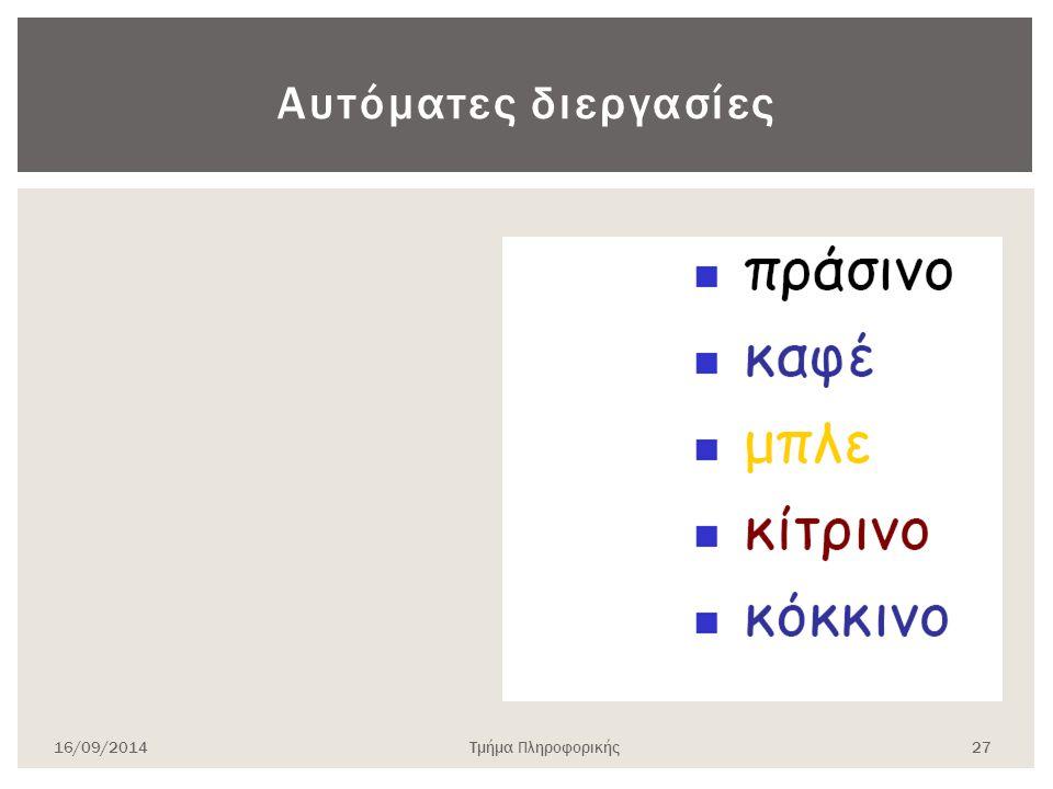 Αυτόματες διεργασίες 16/09/2014Τμήμα Πληροφορικής 27