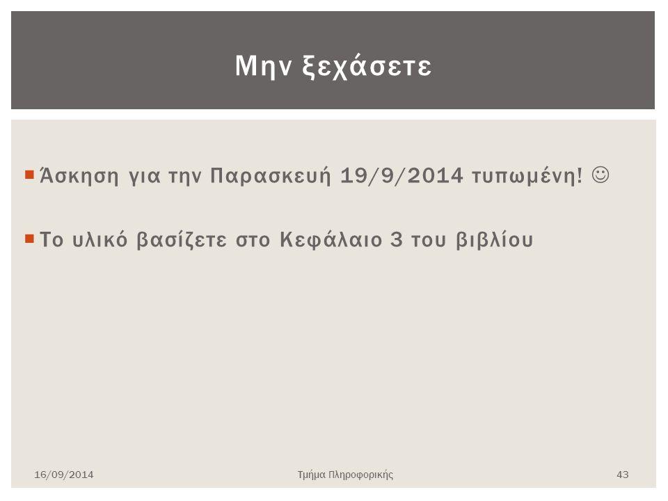  Άσκηση για την Παρασκευή 19/9/2014 τυπωμένη!  Το υλικό βασίζετε στο Κεφάλαιο 3 του βιβλίου Μην ξεχάσετε 16/09/2014Τμήμα Πληροφορικής 43