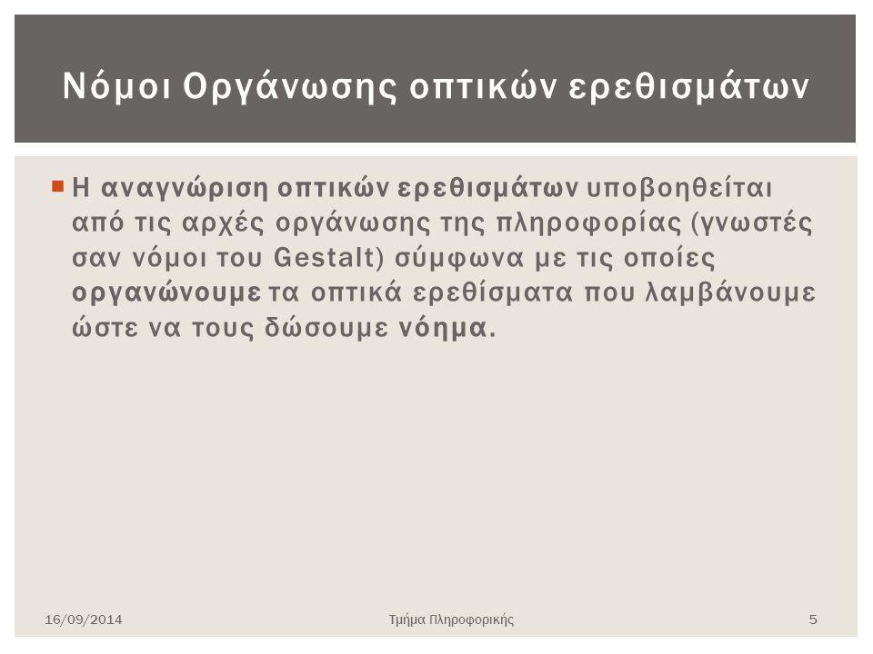 Αυτόματες διεργασίες 16/09/2014Τμήμα Πληροφορικής 26