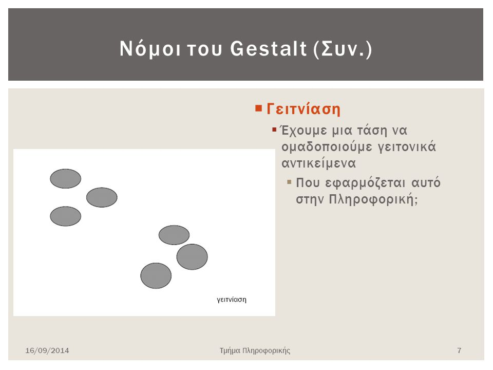 Νόμοι του Gestalt (Συν.) 16/09/2014Τμήμα Πληροφορικής 7  Γειτνίαση  Έχουμε μια τάση να ομαδοποιούμε γειτονικά αντικείμενα  Που εφαρμόζεται αυτό στη