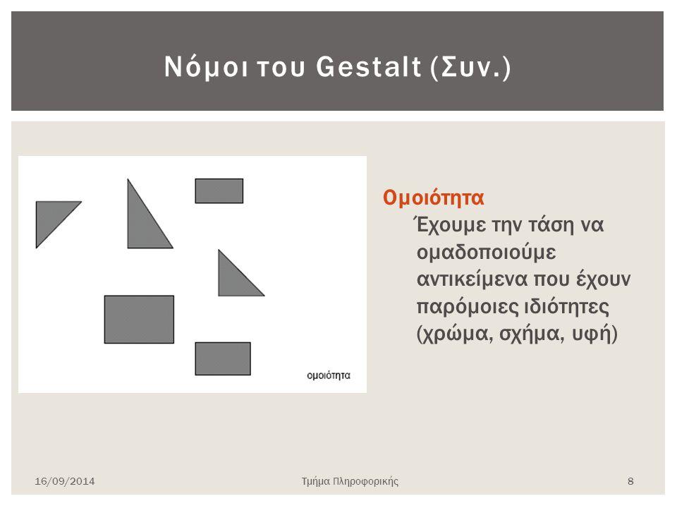 Νόμοι του Gestalt (Συν.) 16/09/2014Τμήμα Πληροφορικής 8 Ομοιότητα Έχουμε την τάση να ομαδοποιούμε αντικείμενα που έχουν παρόμοιες ιδιότητες (χρώμα, σχ