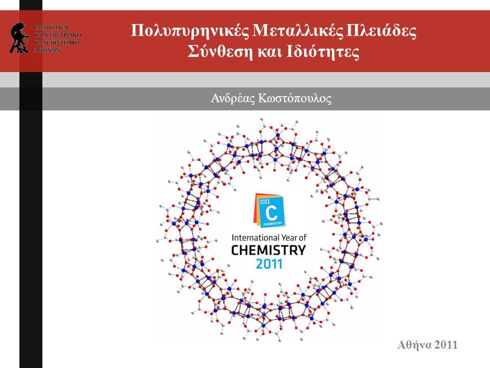 Πολυπυρηνικές Μεταλλικές Πλειάδες Σύνθεση και Ιδιότητες Ανδρέας Κωστόπουλος Αθήνα 2011