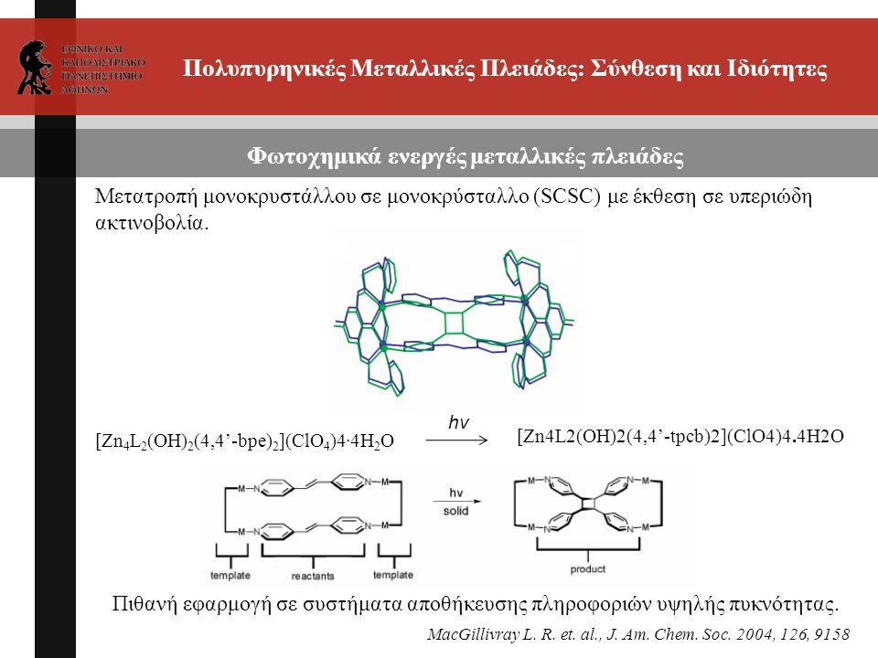 Πολυπυρηνικές Μεταλλικές Πλειάδες: Σύνθεση και Ιδιότητες Φωτοχημικά ενεργές μεταλλικές πλειάδες Μετατροπή μονοκρυστάλλου σε μονοκρύσταλλο (SCSC) με έκθεση σε υπεριώδη ακτινοβολία.