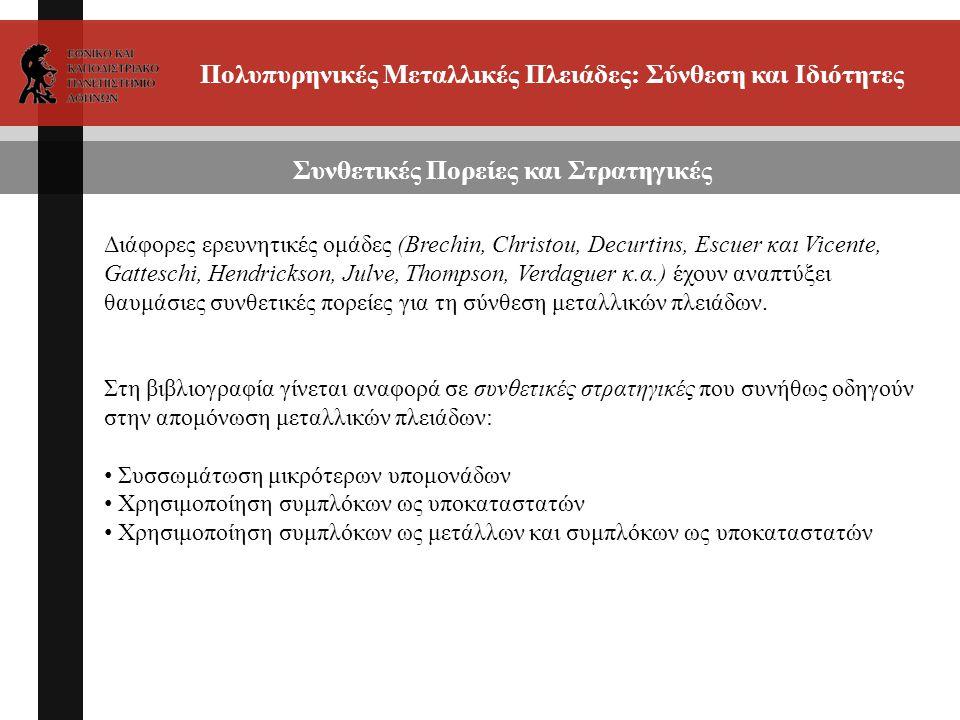 Πολυπυρηνικές Μεταλλικές Πλειάδες: Σύνθεση και Ιδιότητες Συνθετικές Πορείες και Στρατηγικές Διάφορες ερευνητικές ομάδες (Brechin, Christou, Decurtins,