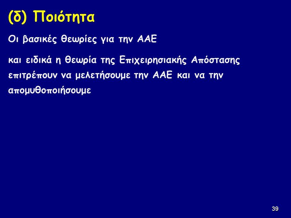39 (δ) Ποιότητα Οι βασικές θεωρίες για την ΑΑΕ και ειδικά η θεωρία της Επιχειρησιακής Απόστασης επιτρέπουν να μελετήσουμε την ΑΑΕ και να την απομυθοπο