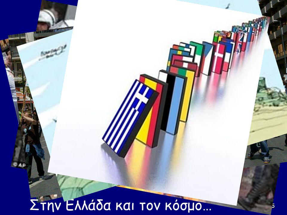 5 Στην Ελλάδα και τον κόσμο…