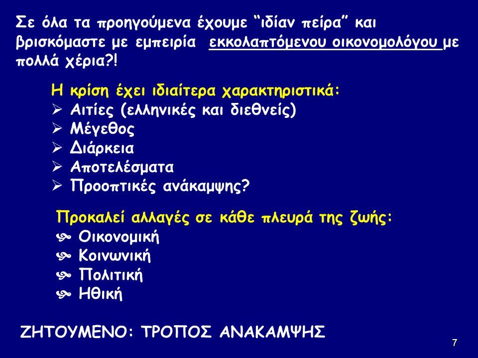 7 Η κρίση έχει ιδιαίτερα χαρακτηριστικά:  Αιτίες (ελληνικές και διεθνείς)  Μέγεθος  Διάρκεια  Αποτελέσματα  Προοπτικές ανάκαμψης.