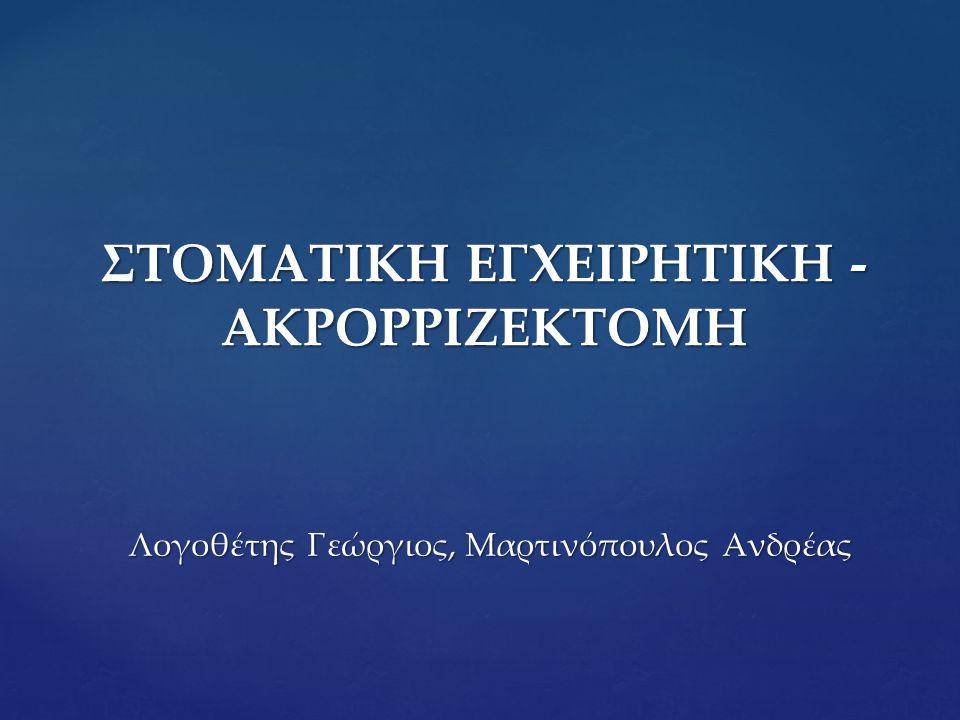 ΣΤΟΜΑΤΙΚΗ ΕΓΧΕΙΡΗΤΙΚΗ - ΑΚΡΟΡΡΙΖΕΚΤΟΜΗ Λογοθέτης Γεώργιος, Μαρτινόπουλος Ανδρέας