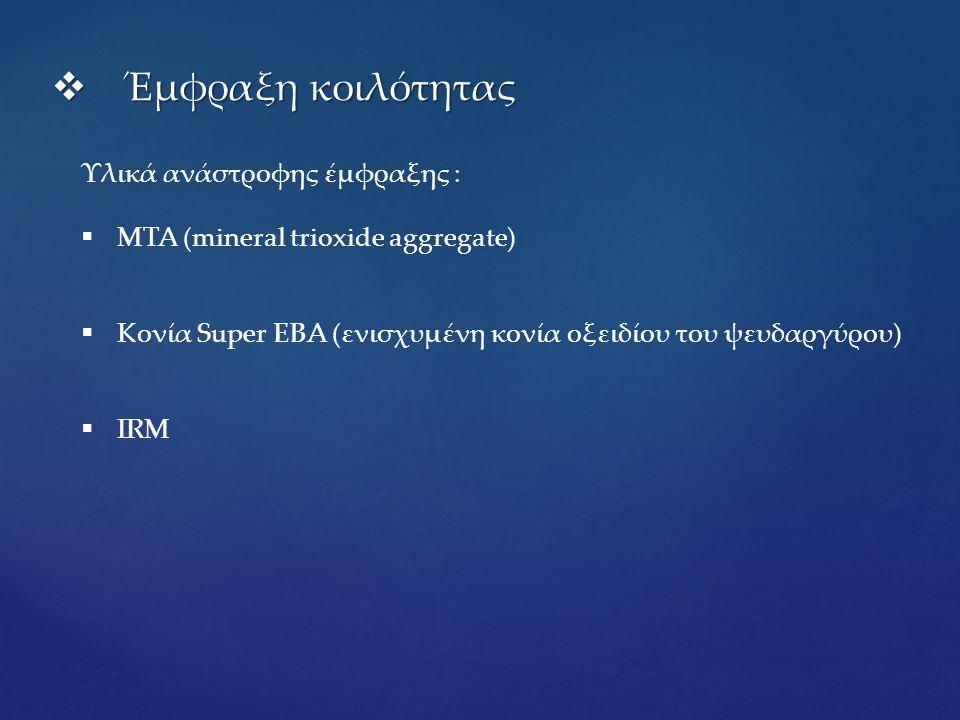  Έμφραξη κοιλότητας Υλικά ανάστροφης έμφραξης :  MTA (mineral trioxide aggregate)  Κονία Super EBA (ενισχυμένη κονία οξειδίου του ψευδαργύρου)  IR