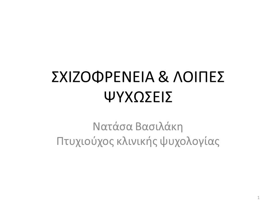 ΣΧΙΖΟΦΡΕΝΕΙΑ & ΛΟΙΠΕΣ ΨΥΧΩΣΕΙΣ Νατάσα Βασιλάκη Πτυχιούχος κλινικής ψυχολογίας 1