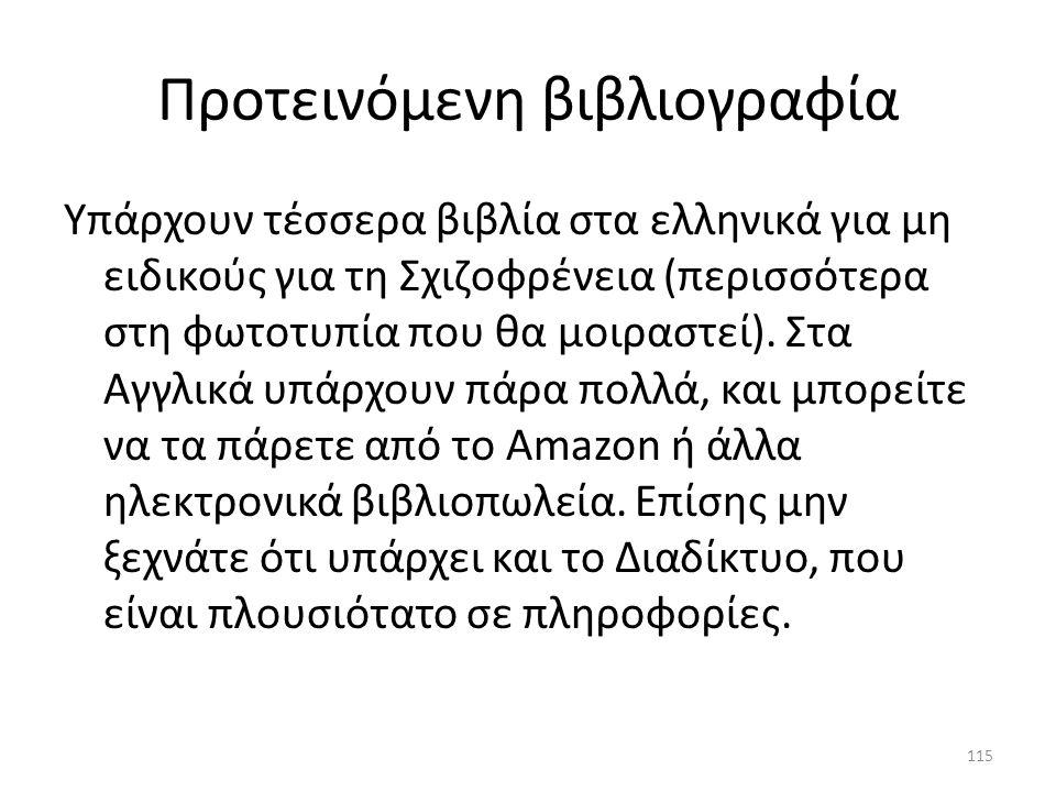 Προτεινόμενη βιβλιογραφία Υπάρχουν τέσσερα βιβλία στα ελληνικά για μη ειδικούς για τη Σχιζοφρένεια (περισσότερα στη φωτοτυπία που θα μοιραστεί). Στα Α