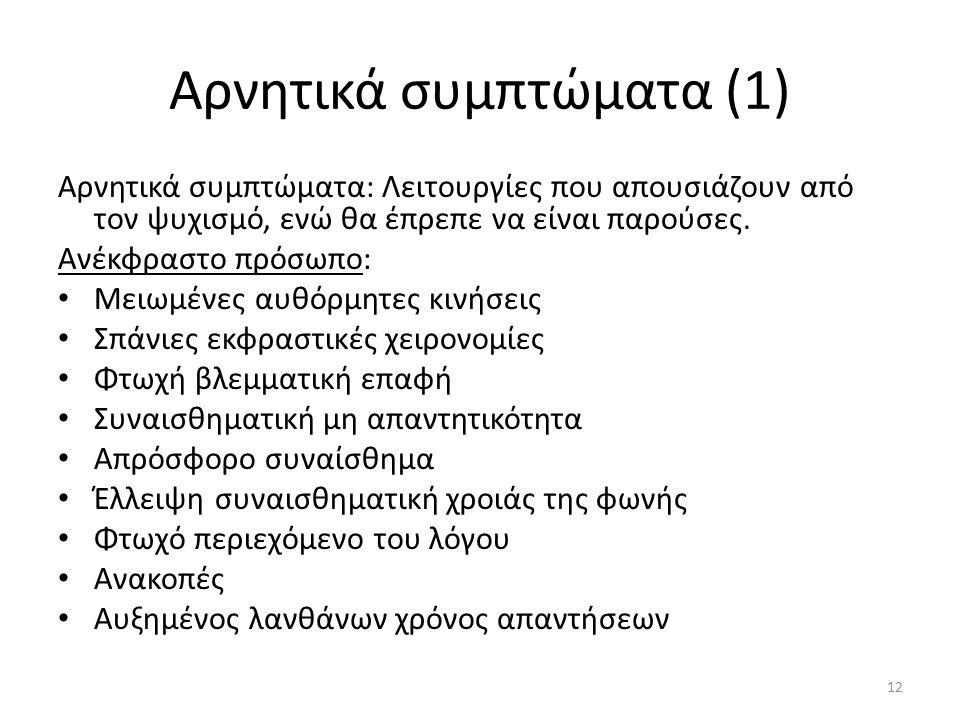 Αρνητικά συμπτώματα (1) Αρνητικά συμπτώματα: Λειτουργίες που απουσιάζουν από τον ψυχισμό, ενώ θα έπρεπε να είναι παρούσες.