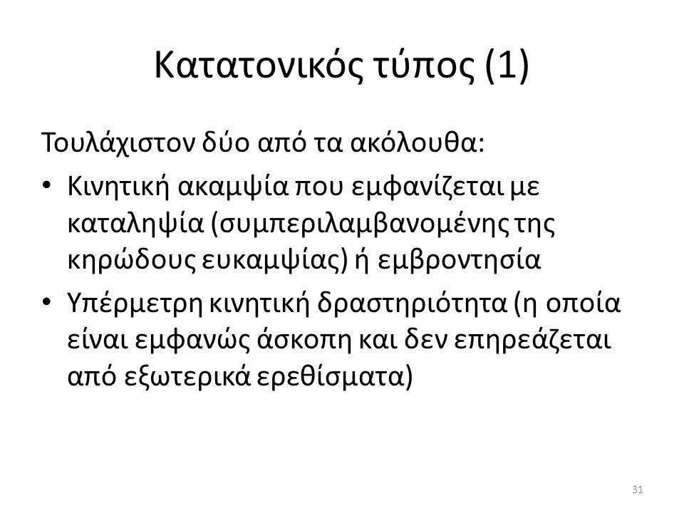 Κατατονικός τύπος (1) Τουλάχιστον δύο από τα ακόλουθα: Κινητική ακαμψία που εμφανίζεται με καταληψία (συμπεριλαμβανομένης της κηρώδους ευκαμψίας) ή εμ