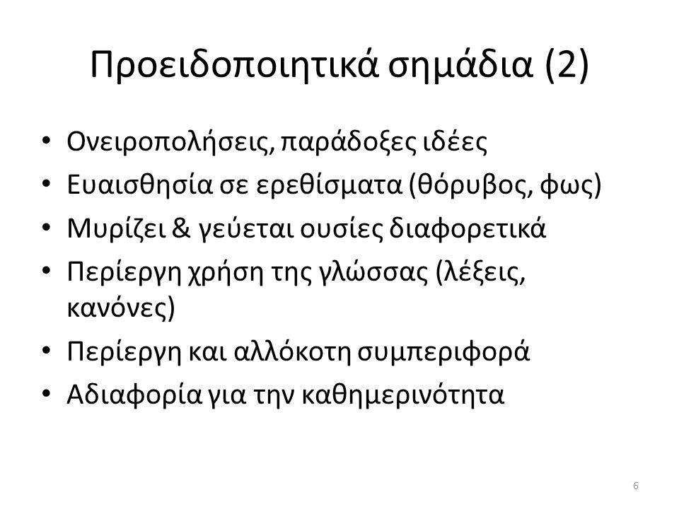 Προειδοποιητικά σημάδια (2) Ονειροπολήσεις, παράδοξες ιδέες Ευαισθησία σε ερεθίσματα (θόρυβος, φως) Μυρίζει & γεύεται ουσίες διαφορετικά Περίεργη χρήση της γλώσσας (λέξεις, κανόνες) Περίεργη και αλλόκοτη συμπεριφορά Αδιαφορία για την καθημερινότητα 6