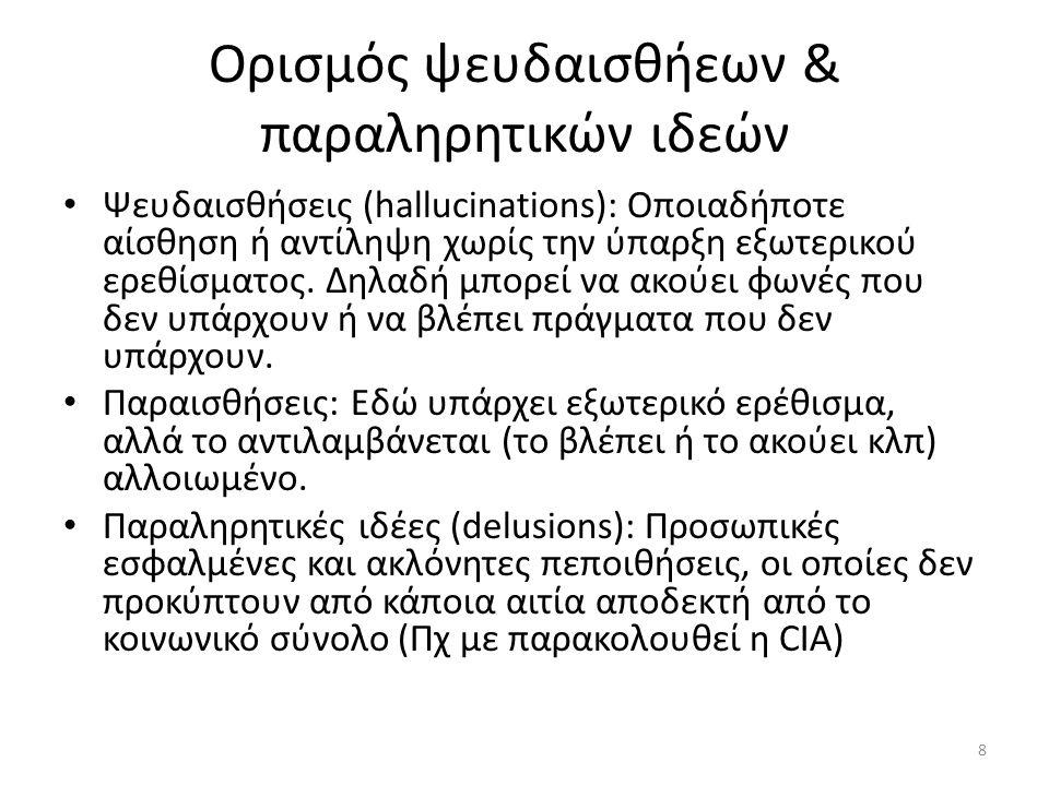 Θετικά και αρνητικά συμπτώματα Θετικά συμπτώματα: Θετικά συμπτώματα είναι οι παθολογικές εκδηλώσεις που είναι παρούσες ενώ δεν θα έπρεπε (πχ ψευδαισθήσεις, παραλήρημα): Ψευδαισθήσεις Ακουστικές (φωνές, ψίθυροι κλπ) Σωματικές – απτικές Οσφρητικές Οπτικές Παραληρητικές ιδέες (1) Διωκτικές Ζηλοτυπικές Ενοχικές Μεγαλομανιακές Θρησκευτικές Σωματικές 9