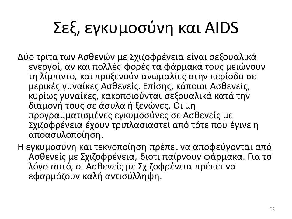 Σεξ, εγκυμοσύνη και AIDS Δύο τρίτα των Ασθενών με Σχιζοφρένεια είναι σεξουαλικά ενεργοί, αν και πολλές φορές τα φάρμακά τους μειώνουν τη λίμπιντο, και