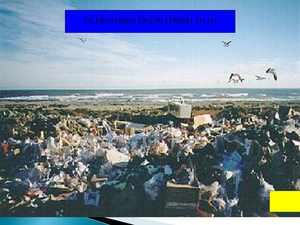 Τι γίνονται όλα τα σκουπίδια που πετάμε στους σκουπιδοτενεκέδες; Καταλήγουν στους σκουπιδότοπους!!.