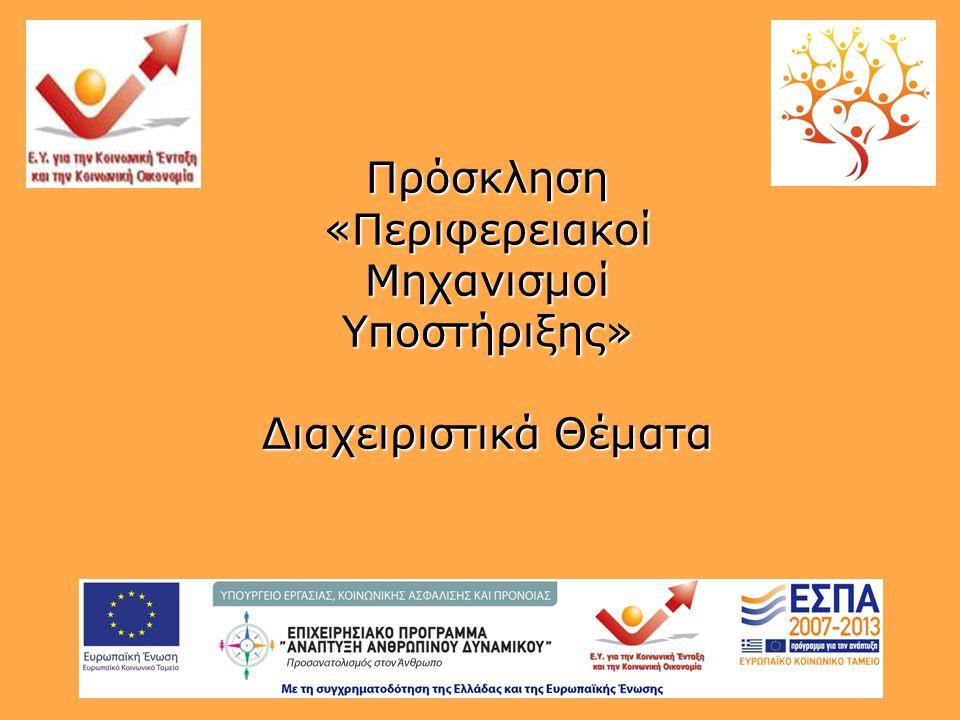 Πρόσκληση «Περιφερειακοί Μηχανισμοί Υποστήριξης» Διαχειριστικά Θέματα